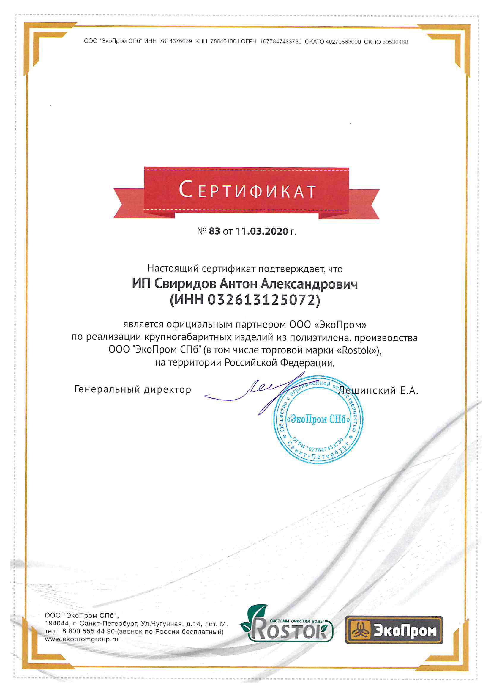 Сертификат официального партнера ООО